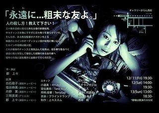 20151105_塩谷麻美さんチラシ2.jpg